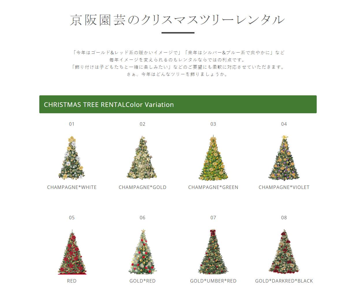 京阪園芸のクリスマスツリーレンタル
