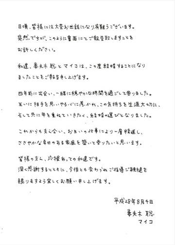 妻夫木聡さんの直筆ファクス