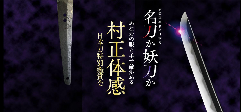 日本刀特別鑑賞会