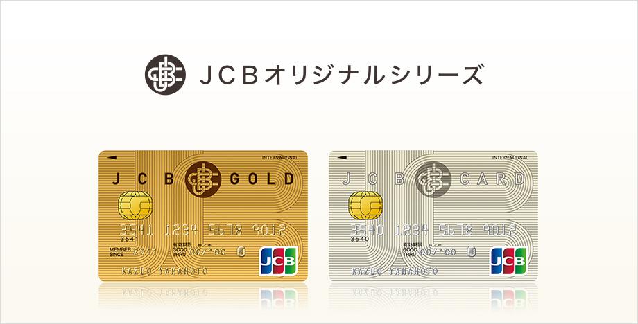JCB オリジナルカード