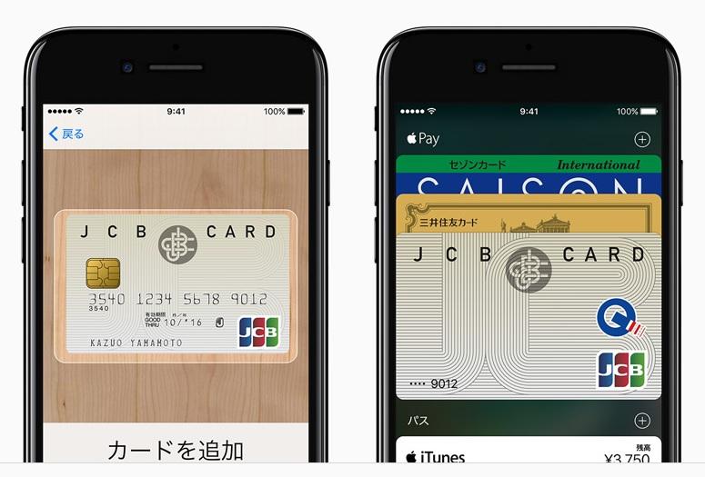 Apple Payに登録されたクレジットカード