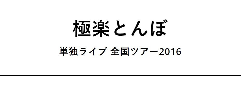 極楽とんぼ 全国ツアー2106