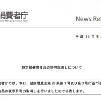 日本サプリメント トクホ商品の取消し