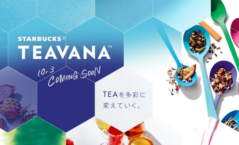 スターバックス2016年10月の新ブランドと、新メニュー新商品のご紹介