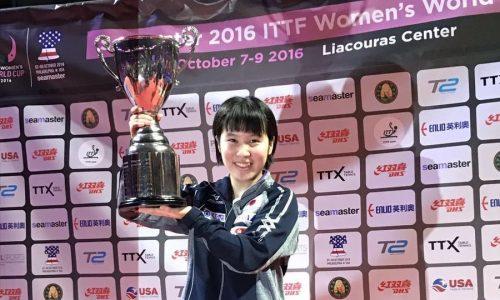 平野美宇 ITTFワールドカップ 初優勝