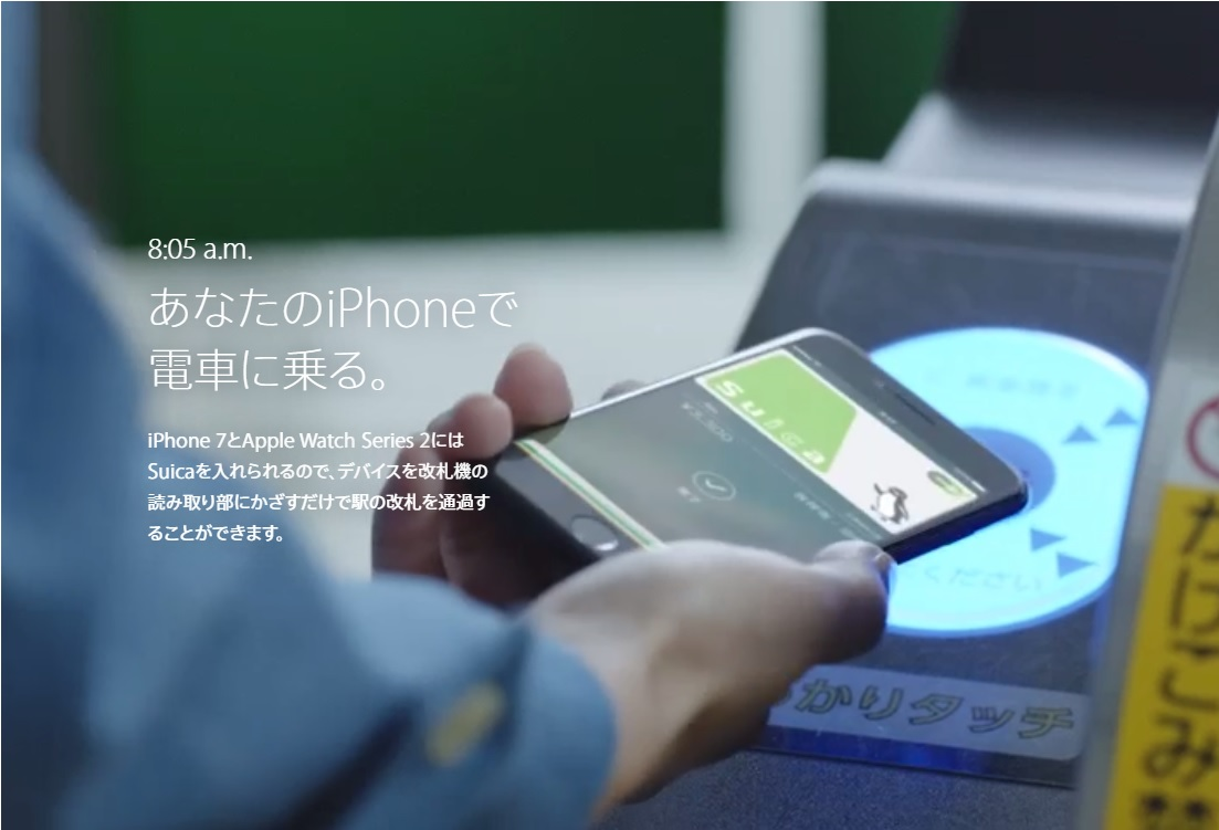 iOS10.1でApple Payが利用可能に