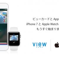 iPhone7/Apple PayのモバイルSuica機能制限