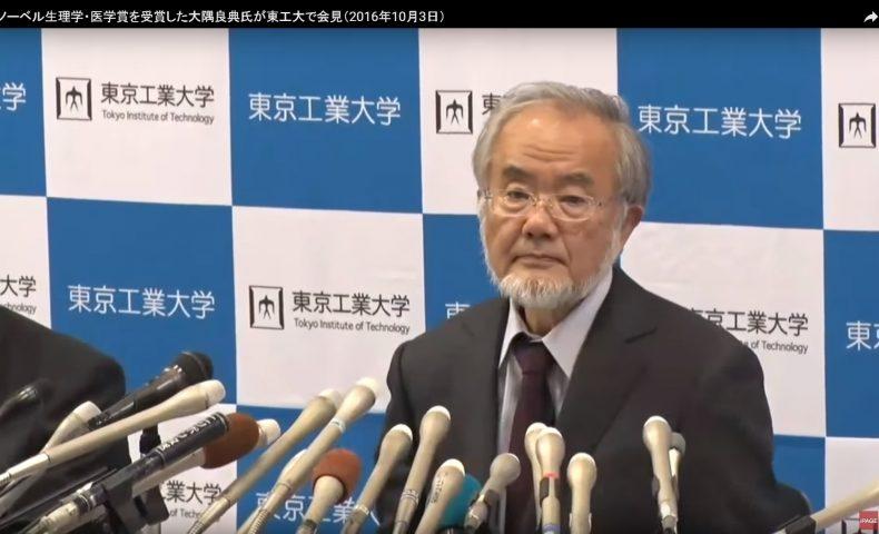 ノーベル生理学・医学賞 大隅良典栄誉教授