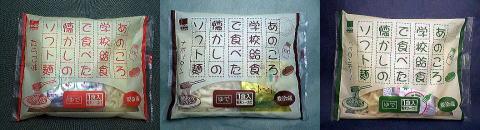 犬田製麺 あのころ学校給食で食べた懐かしのソフト麺