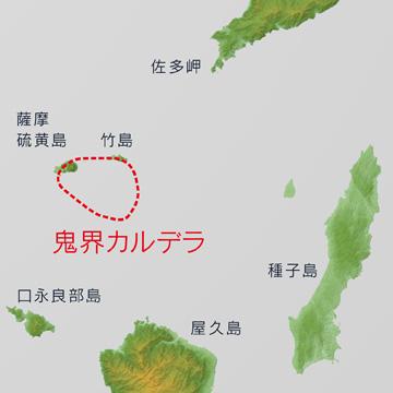 鬼海カルデラの位置