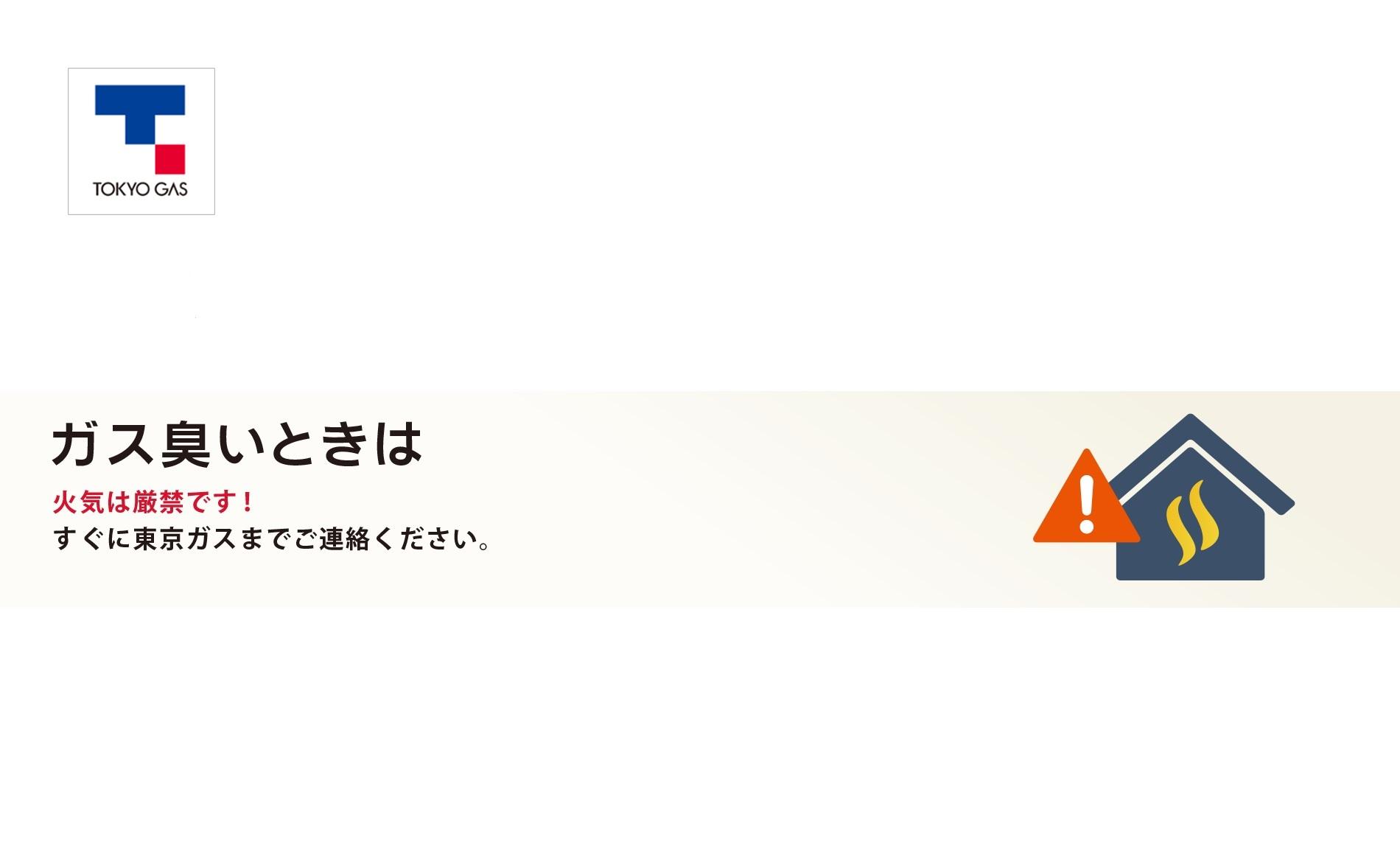 東京ガスのガス栓交換の理由は?費用や作業開始日も調べてみた!