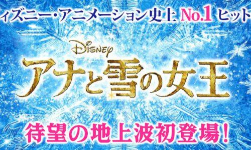 アナ雪の地上波放送の日時と「みんなで歌おう♪」企画の詳細!
