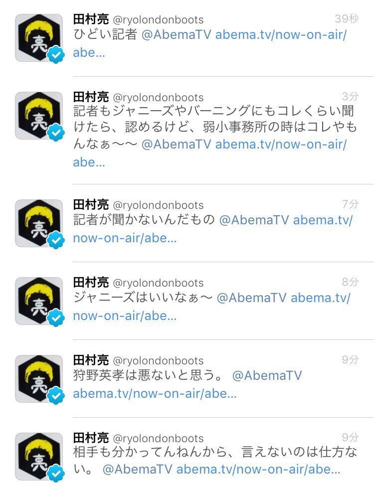 田中亮、狩野英孝を擁護するツイート?