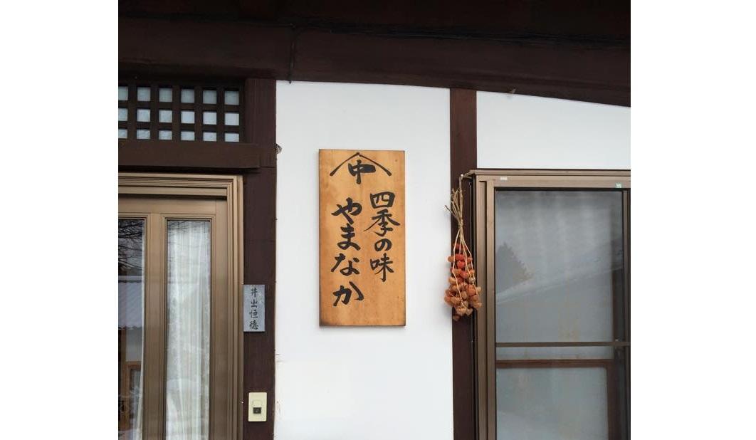 四季の味「やまなか」(小海町)の予約は?店への行き方(ルート)も紹介