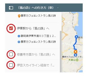 パネルからルートを選択(グーグルマップ)