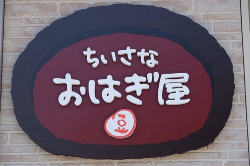 ちいさなおはぎ屋(広島)への行き方は?メニューや営業時間も紹介
