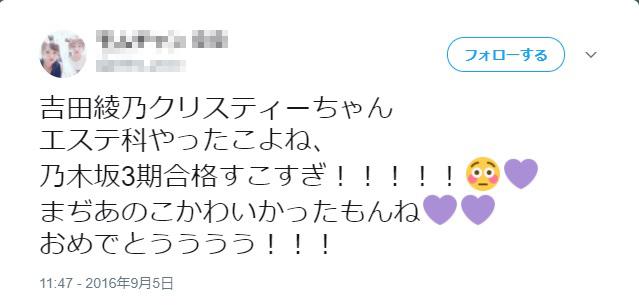 綾乃さんのファンのTweet
