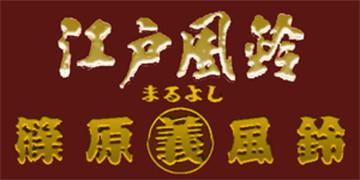 江戸風鈴「篠原まるよし風鈴」