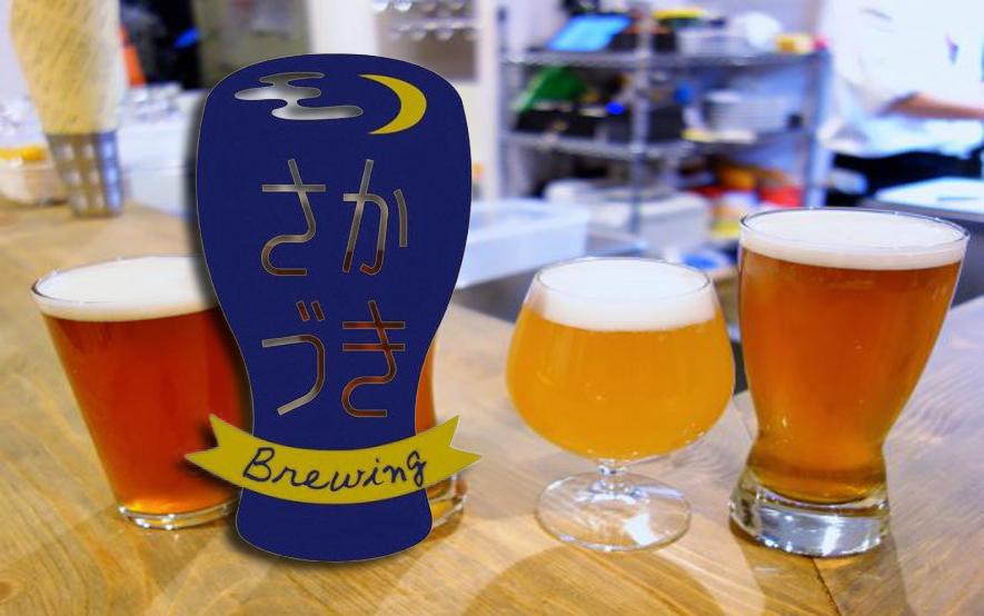 金山尚子の「さかづき Brewing」の場所は?メニューや評判も調査!