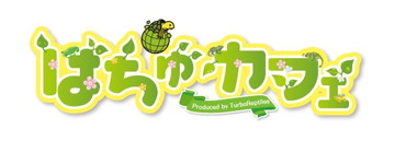 はちゅカフェ(爬虫類カフェ)