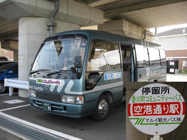 香川町コミュニティバス