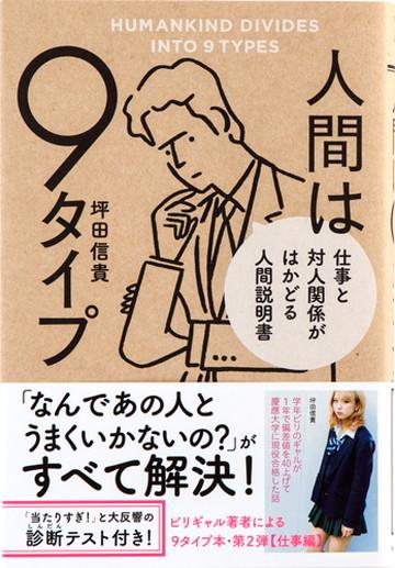 『人間は9タイプ 仕事と対人関係がはかどる人間説明書』KADOKAWA