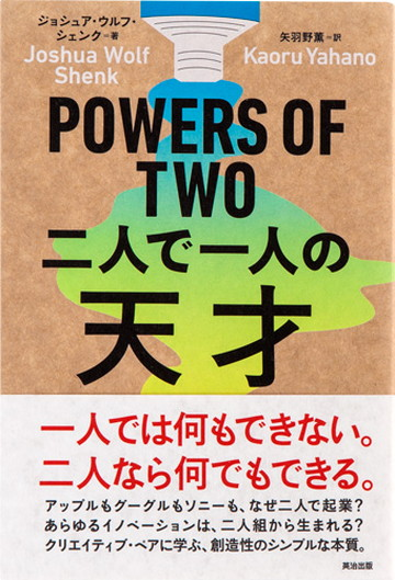 『POWER OF TWO 二人で一人の天才』英治出版