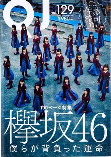 『クイック・ジャパン 129』太田出版