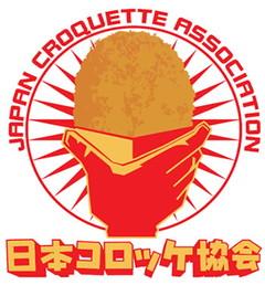 日本コロッケ協会