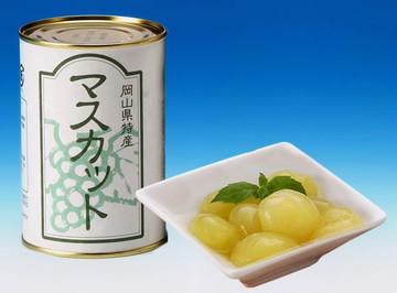 岡山県産マスカットの缶詰