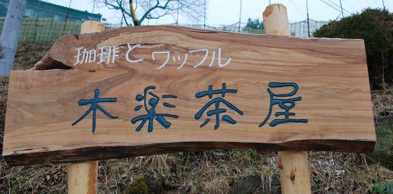 木楽茶屋の看板
