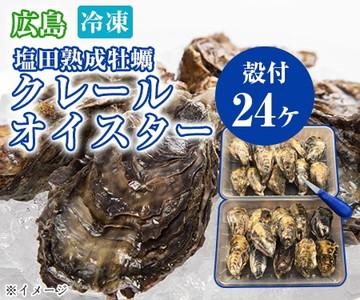 日テレポシュレ「広島 冷凍クレールオイスター(殻付)」