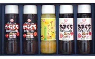 ヤーコンドレッシング・焼き肉のたれセット