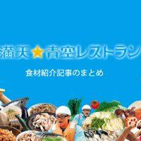 『満点☆青空レストラン』通販・お取り寄せ情報のまとめ