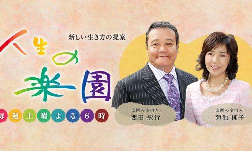 『人生の楽園』(テレビ朝日系)紹介記事のまとめ