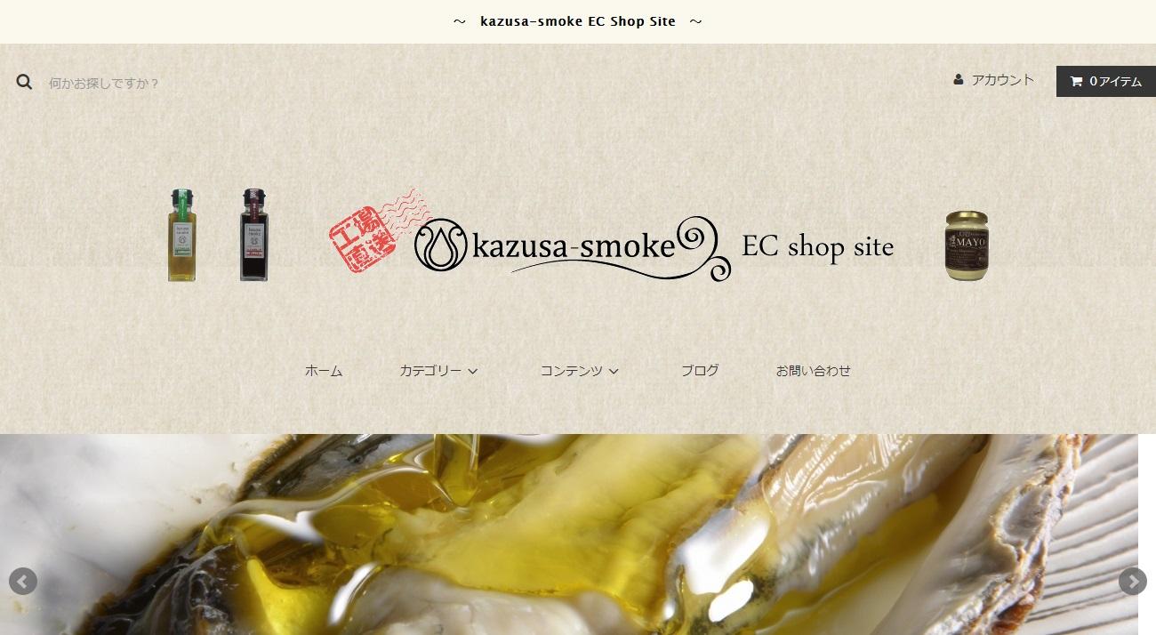kazusa-smoke EC shop site