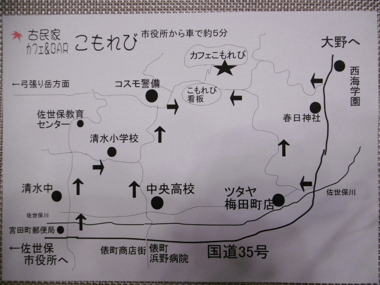 「古民家カフェ こもれび」への案内図