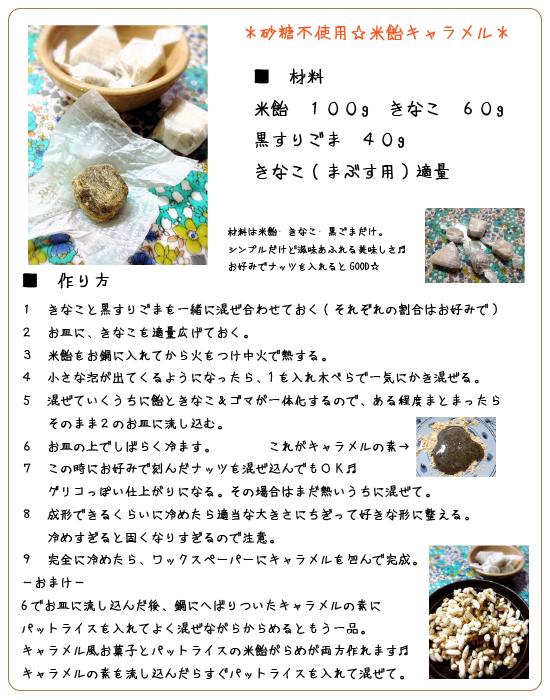 砂糖不使用の米飴キャラメル