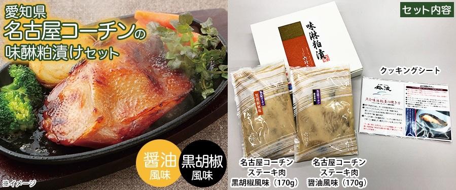 名古屋コーチンの味醂粕漬セット