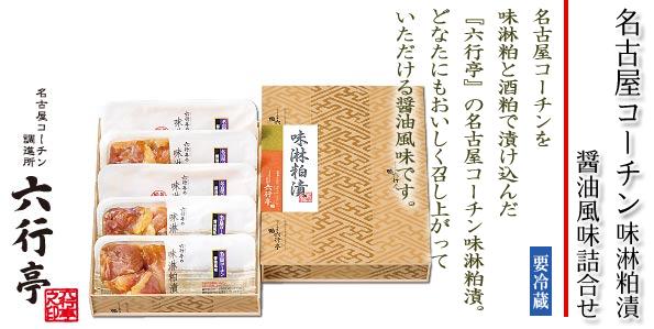 名古屋コーチン味醂粕漬 醤油風味詰合せ