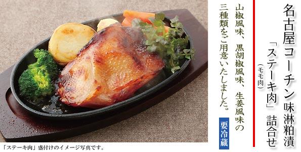 名古屋コーチン味醂粕漬 「ステーキ肉」詰合せ