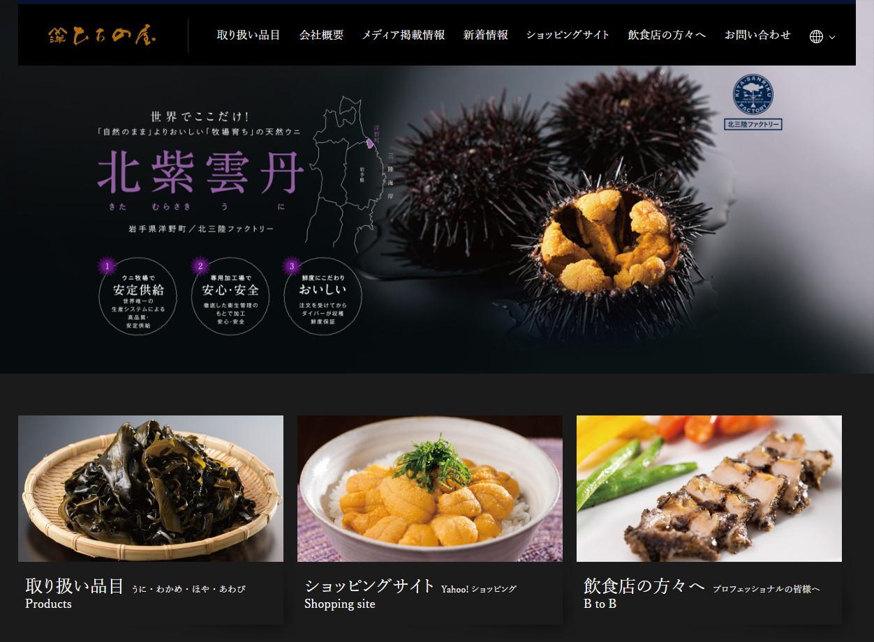 ひろの屋のWEBサイト