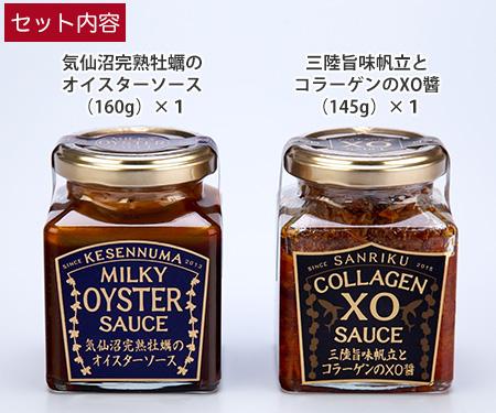 石渡商店 XO醤番組オリジナルセット
