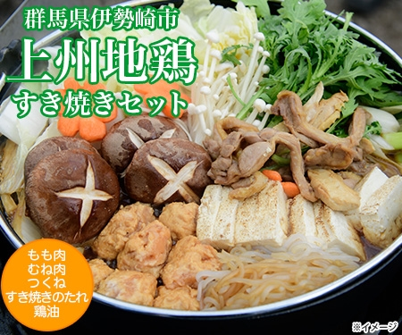 上州地鶏すき焼きセット