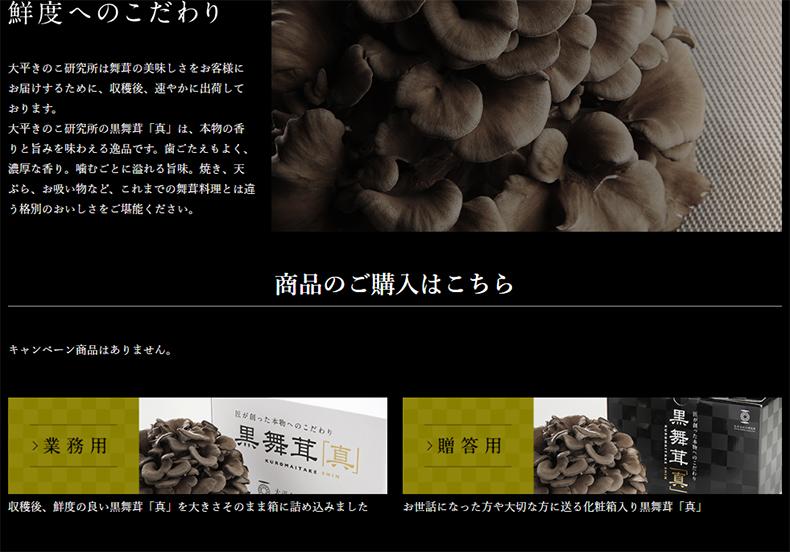 黒舞茸「真」 公式通販サイト