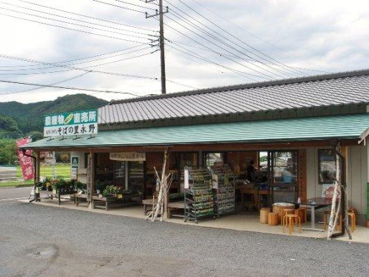 永野フレッシュ直売所
