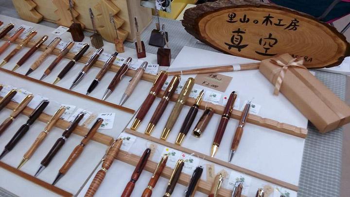 「里山の木工房 真空」の手作りペン