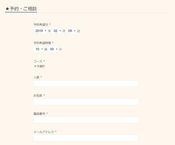 予約・ご相談ページ