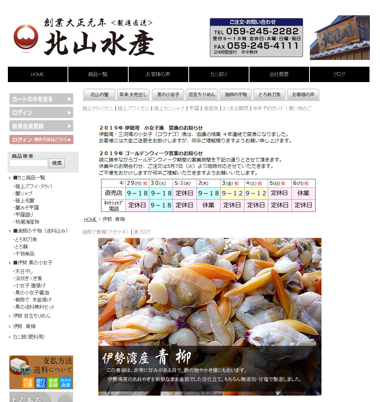 北山水産の販売ページ