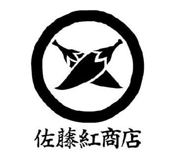 佐藤紅商店のロゴマーク